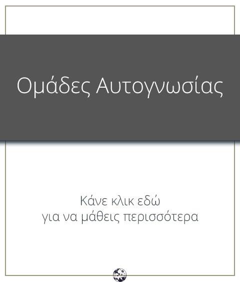 Bella Kydonaki - Ομάδες Αυτογνωσίας banner